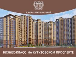 Квартал «Триумфальный» Квартиры от 13,8 млн рублей